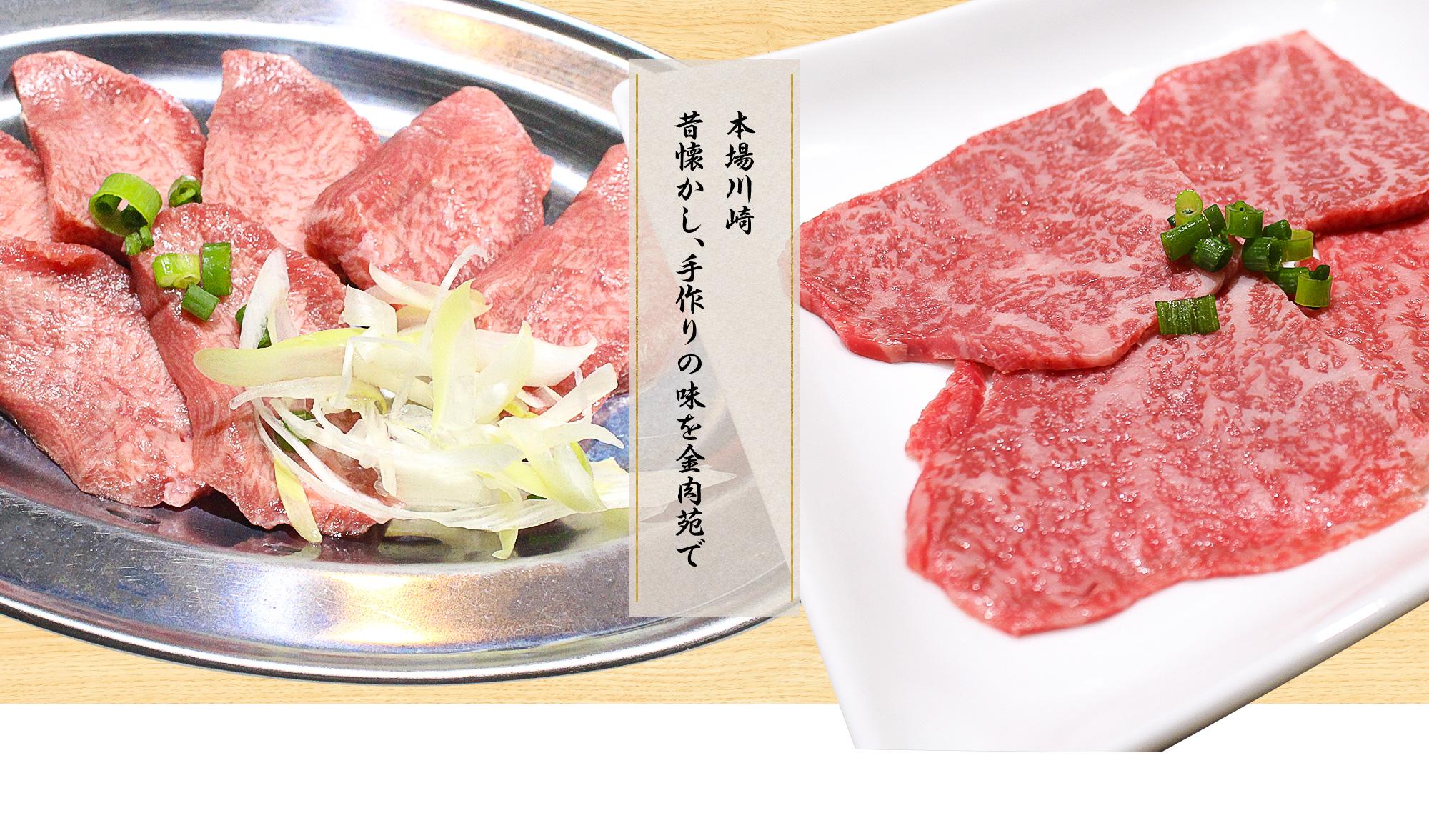 本場川崎。昔懐かし、手作りの味を金肉苑で