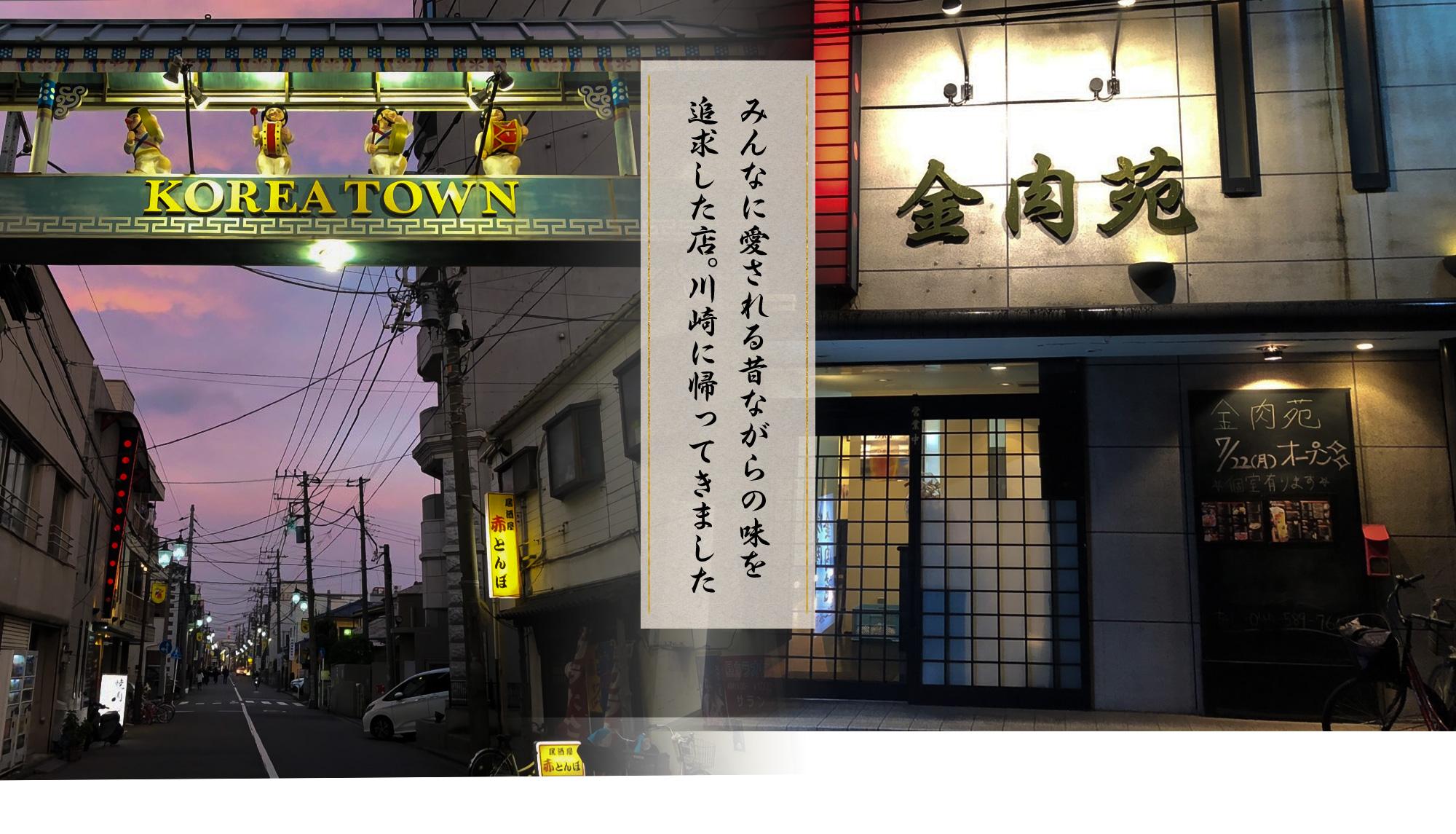 みんなに愛される、昔ながらの味を追求した店、川崎に帰ってきました